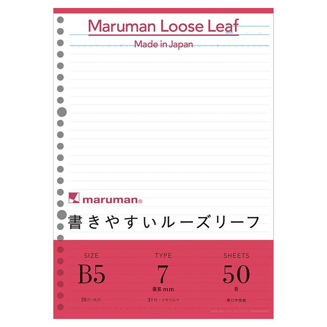 マルマン ルーズリーフ B5 26穴 書きやすいルーズリーフ 開店祝い アイテム勢ぞろい 7ミリ罫 50枚 10冊 L1200
