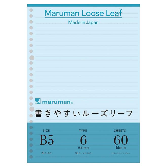 マルマン 供え ルーズリーフ 内祝い B5 ブルー 5セット L1231-02