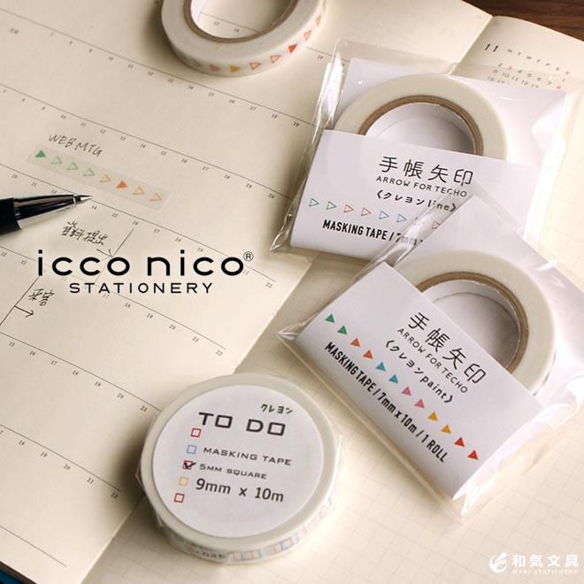 icco nico イッコニコ クレヨン 文房具 おしゃれ 最新号掲載アイテム マスキングテープ デザイン 在庫一掃