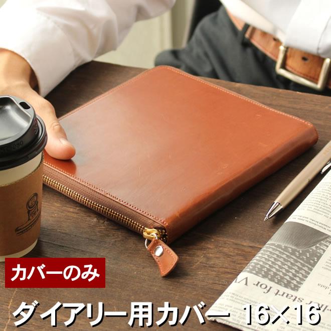手帳 カバー 本革 【名入れ 無料】クオバディス 16×16カバー ラウンドジップ