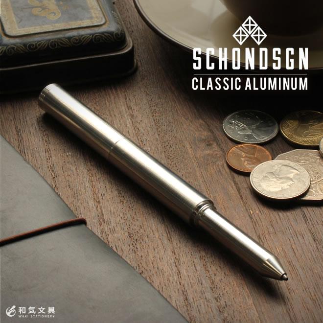 ボールペン ショーンデザイン Schon DSGN クラシックアルミニウム Classic Aluminum / 名入れ可能(有料)