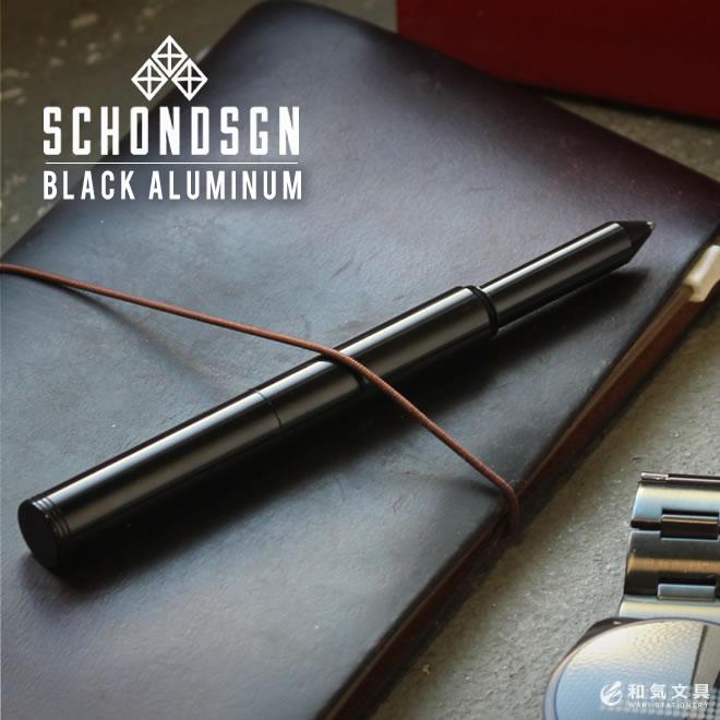 ボールペン ショーンデザイン Schon DSGN ブラックアルミニウム Black Aluminum