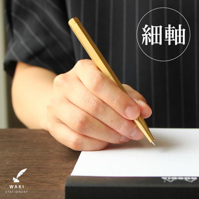ボールペン 和気文具オリジナル ブラスボールペン 真鍮 細軸 デザイン おしゃれ【あす楽対応】