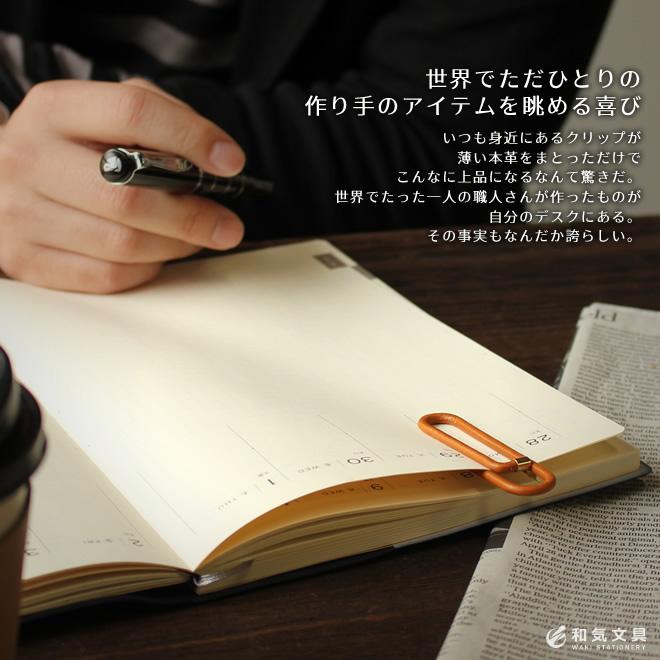 本革 ギフト 日本製 革巻きクリップ M
