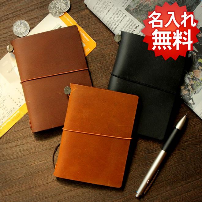 トラベラーズノート/パスポートサイズ 名入れ 無料 トラベラーズノート TRAVELER'S Notebook パスポートサイズスターターキット / デザイン文具 メール便送料無料