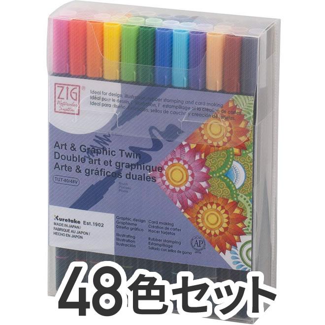 【カラーペン】【筆ペン】【ブラッシュ】 呉竹 ZIG アート アンド グラフィック ツイン Art & Graphic Twin 48色セット