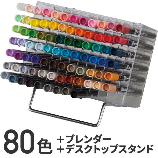 【カラーペン】【筆ペン】【ブラッシュ】 呉竹 ZIG アート アンド グラフィック ツイン Art & Graphic Twin 80色セット+ブレンダー+デスクトップスタンド付き