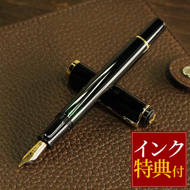 名入れ 無料 ペリカン Pelikan クラシックM200 ブラック ゴールド 万年筆
