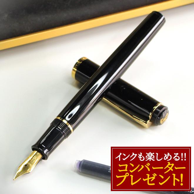 名入れ 無料 ペリカン Pelikan クラシックP200 ブラック ゴールド 万年筆 両用式