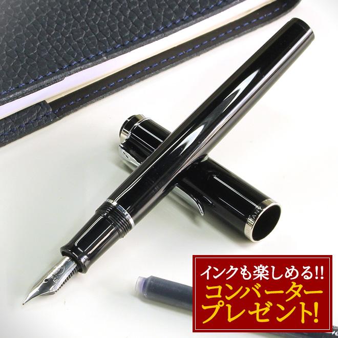 名入れ 無料 ペリカン Pelikan クラシックP205 ブラック シルバー 万年筆 両用式