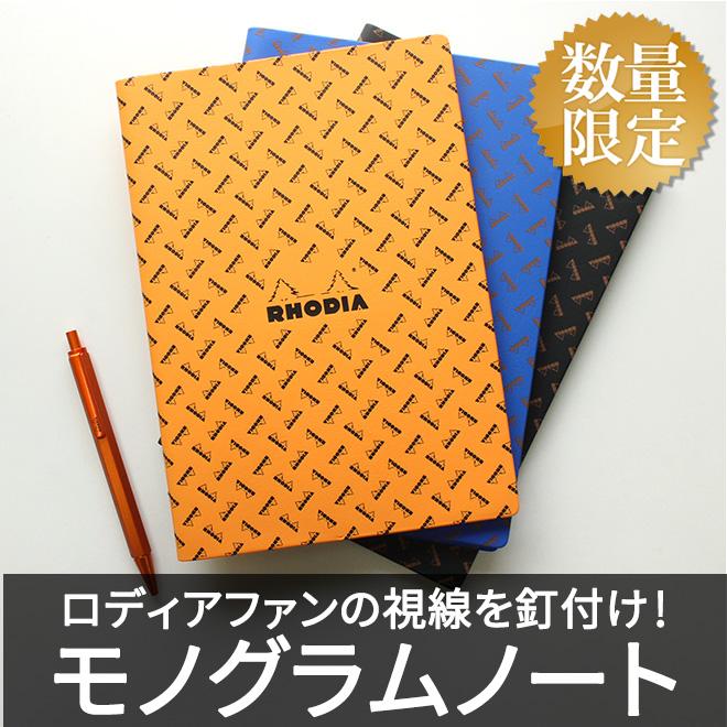 [限定]ロディア RHODIA ホチキス留めノートブック A5 モノグラム