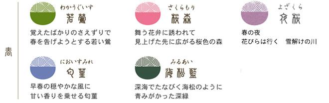 【カラーペン】【筆ペン】 セーラー SAILOR 四季織マーカー 春色 5色セット