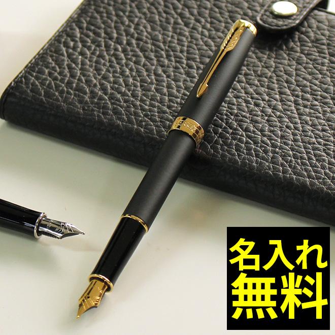 【名入れ 無料】 パーカー PARKER ソネット SONNET 万年筆 ステンレスペン先(細字)