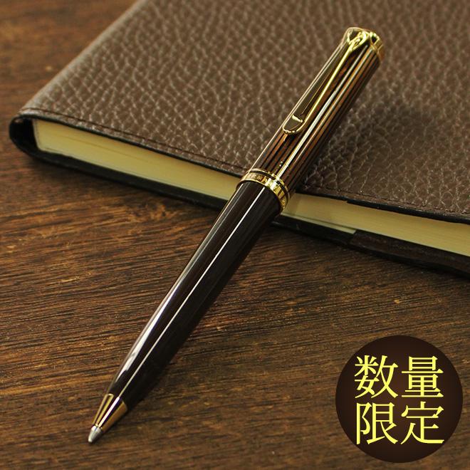 [限定]ペリカン Pelikan スーベレーンK800 ブラウンブラック ボールペン