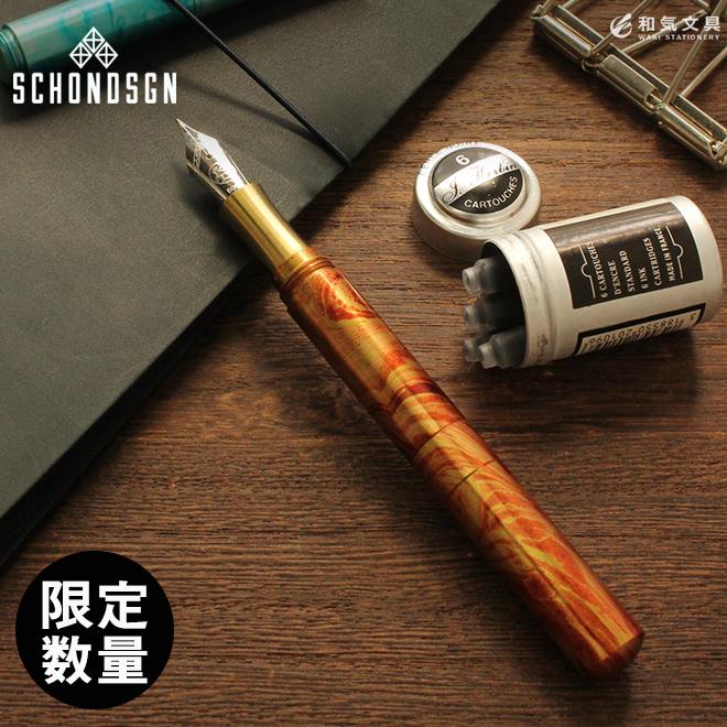 [予約] 【限定】ショーン・デザイン Schon DSGN ポケットシックス Pocket Six 限定カラー 万年筆