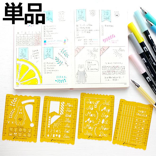 価格交渉OK送料無料 日本製 和気文具オリジナル 手帳テンプレート バレットジャーナル 格安激安 自作手帳 単品