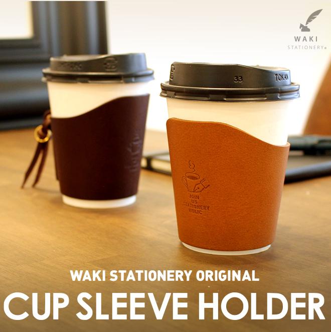 コーヒースリーブ 本革 ショートサイズ コンビニコーヒー 名入れ 無料 和気文具オリジナル STATIONERY COFFEE 本革コーヒースリーブ コーヒーカバー コンビニ スタバ コーヒー 日本製 大人気 時間指定不可 コップスリーブ SLEEVE