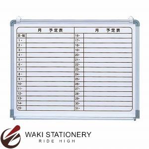ナカバヤシ スケジュールボード(600×450mm) SBJ-6045