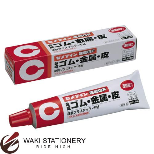 セメダイン 多用途型接着剤 速乾GF 業務用 170ml CA-327 / 10セット