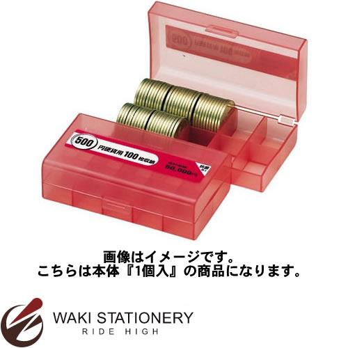 オープン コインケース (100枚収納)500円用 赤 M-500W