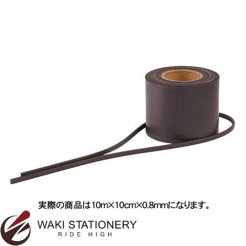ベロス 原反磁石 10m×10cm×0.8mm 40459