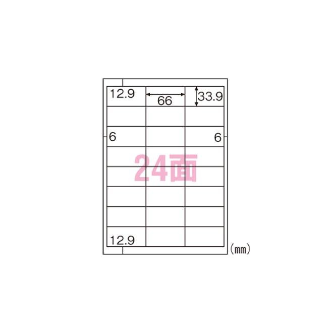 ヒサゴ エコノミーラベル 24面 四辺余白 ELM012 / 5冊
