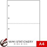 ヒサゴ マルチプリンタ帳票(FSC森林認証紙) A4 白紙 2面 4穴 FSC2003W