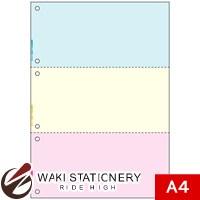 ヒサゴ マルチプリンタ帳票(FSC森林認証紙) A4 カラー 3面 6穴 FSC2013Z