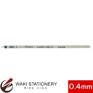 パイロット ゲルインキボールペン替芯 ボール径0.4mm (インク色:ブラック) LHRF-20C4-B / 10セット