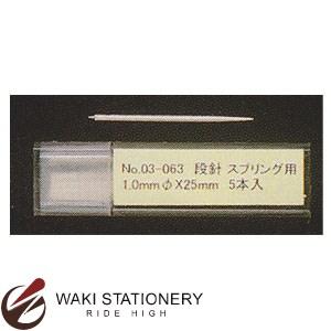 秀逸 ドラパス 三幸製図 独式 補充用コンパス針 公式サイト 段針 直径1.0×25mm No.03-063 スプリング用