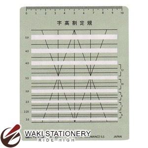 信託 ドラパス 三幸製図 特殊テンプレート 再再販 No.31-E902 字高割定規 B