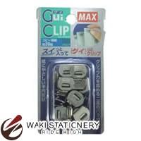 マックス 手差しクリップ GuiCLIP グイクリップ  GC-P3025