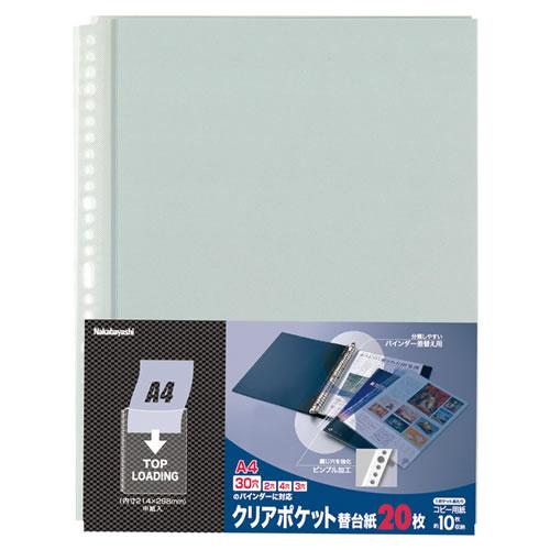 ナカバヤシ クリアポケット替台紙 A4 20枚 CBR-A20-N / 10セット