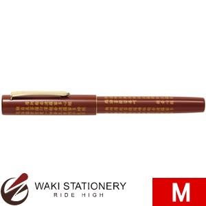 パイロット 蒔絵万年筆 般若心経 M ベンガラ FKVN-10MP-BENM [FKVN-10MP-BEN]