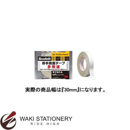 スリーエム [スコッチ / Scotch] 厚手両面テープ 業務用 [汎用] 幅30mm 厚み0.5mm PAD-30 / 30セット