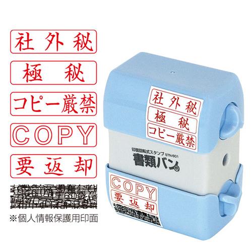ナカバヤシ 印面回転式スタンプ 書類バン 回覧他4種 STN-601 [STN-60] / 6セット