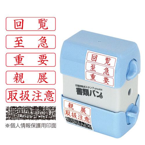 ナカバヤシ 印面回転式スタンプ 書類バン 社外秘他4種 STN-602 [STN-60] / 6セット