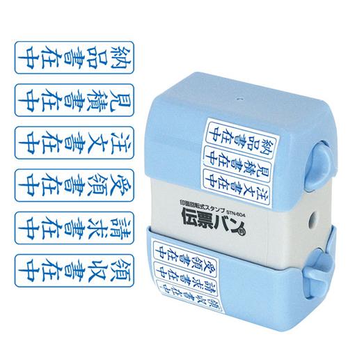 ナカバヤシ 印面回転式スタンプ 伝票バン STN-604 [STN-60] / 6セット