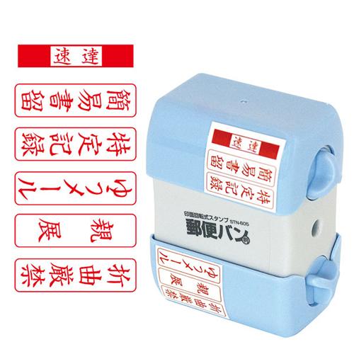 ナカバヤシ 印面回転式スタンプ 郵便バン STN-605 [STN-60] / 6セット