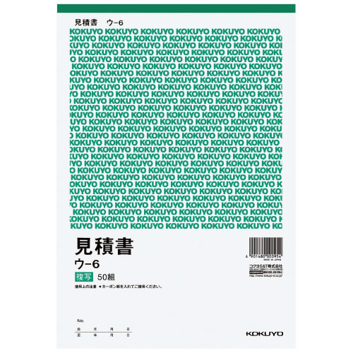 <title>コクヨ 複写簿 見積書 B5 タテ型 品質保証 50組 ウ-6 10セット</title>
