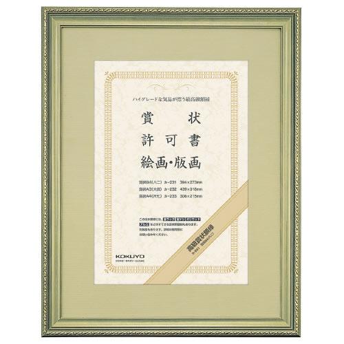 コクヨ 高級賞状額縁 賞状B4(八二)サイズ カ-231