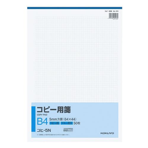 コクヨ コピー用箋 B4 5mm方眼 ブルー刷り 50枚入 コヒ-5N / 10セット