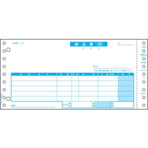 ヒサゴ ベストプライス版 納品書(税抜) 請求・受領付 4枚複写 500セット入 BP0101