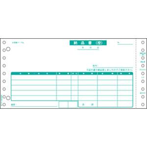 ヒサゴ ベストプライス版 納品書 請求・受領付 4枚複写 500セット入 BP01024P