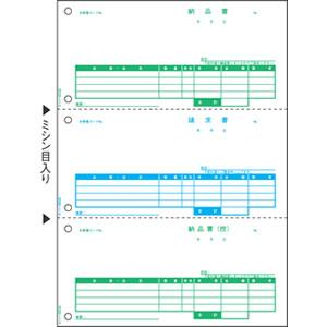 ヒサゴ ベストプライス版 納品書 A4 3面500枚入 D BP0109