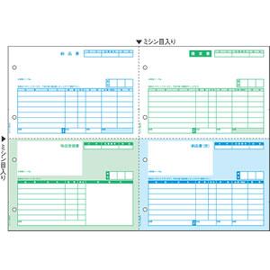 ヒサゴ ベストプライス版 納品書 A3 4面 500枚入 BP0110