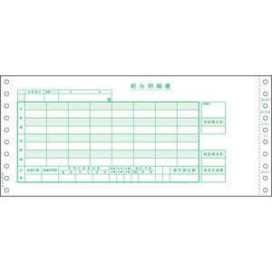 ヒサゴ ベストプライス版 給与封筒 284×127mm 3P 500セット入 BP1201