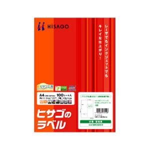 ヒサゴ ミシン目入ラベル A4 4面 100シート入 GB3203