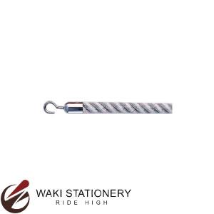 アケボノクラウン パーティションスタンド用ロープ シルバー CR-PS120-SL [CR-PS120]