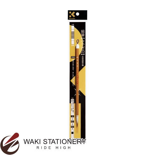 呉竹 細筆 8号 白毛パック みやぎの JA308-8S / 10セット